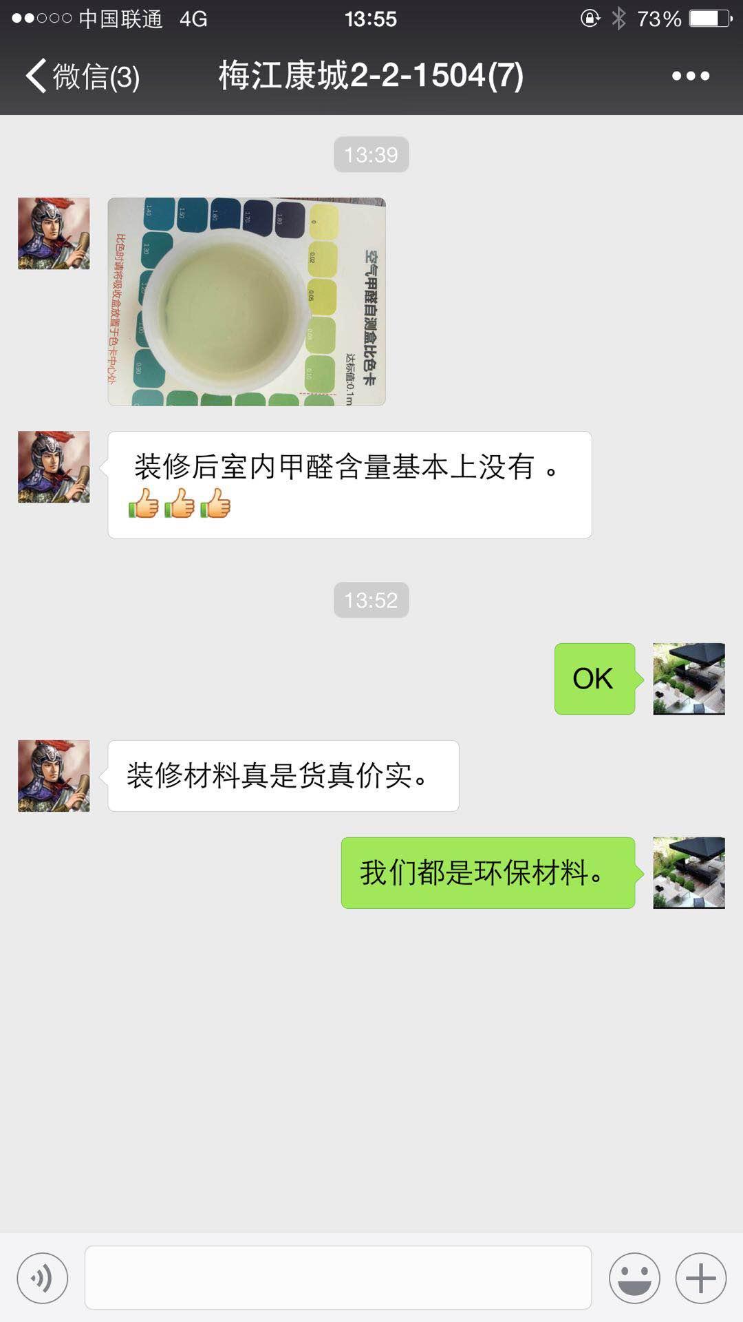 【塞纳春天装饰客户反馈】滨河新苑 业主晒评