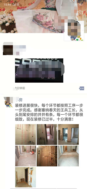 【塞纳春天装饰客户反馈】贺福里 业主晒评