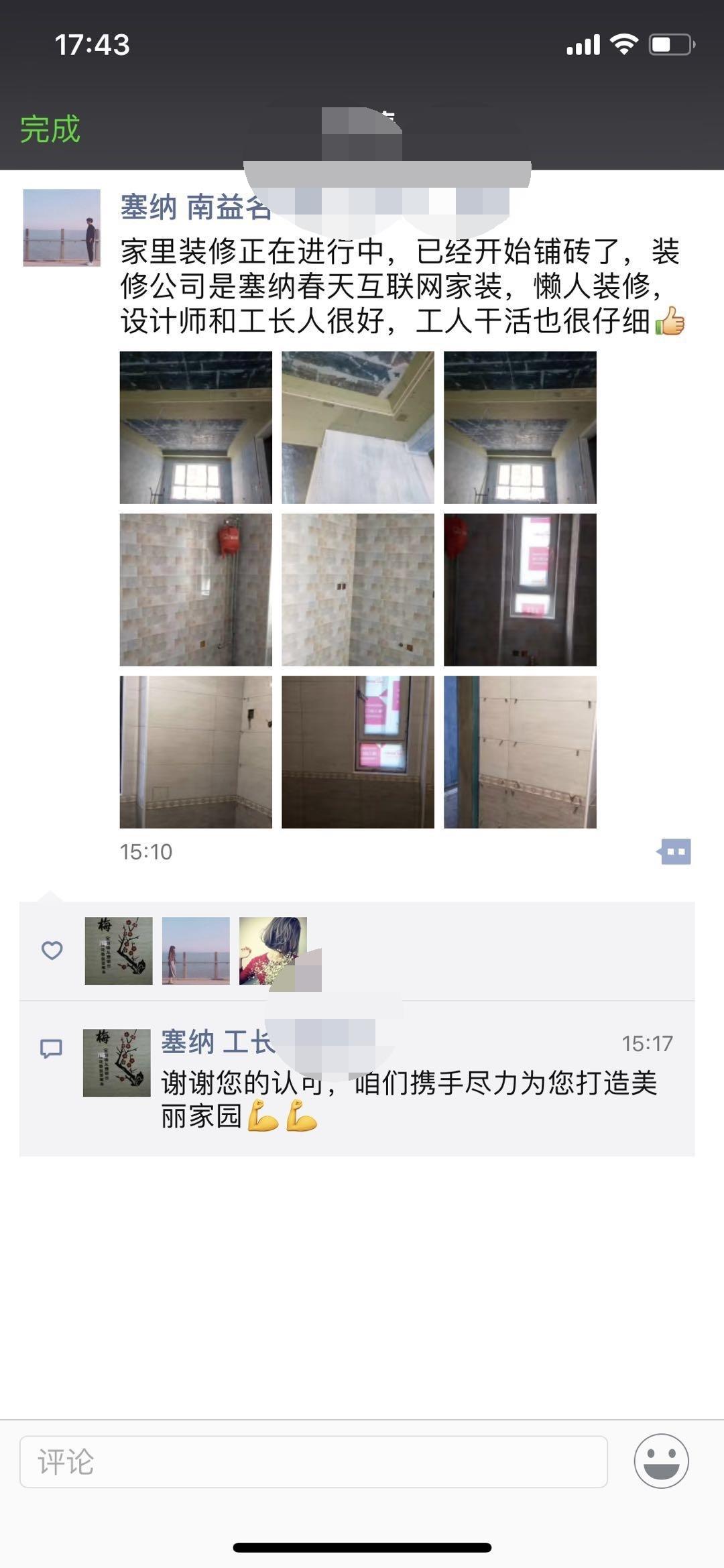 【塞纳春天装饰客户反馈】南益名仕华庭 业主晒评